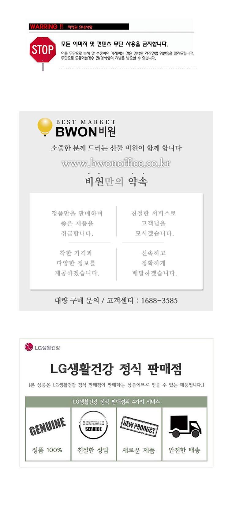 LG생활건강 쓰임가득55호 박스단위2개입 - 비원오피스, 111,800원, 헤어케어, 샴푸/린스
